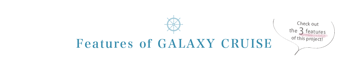 Features of GALAXY CRUISE